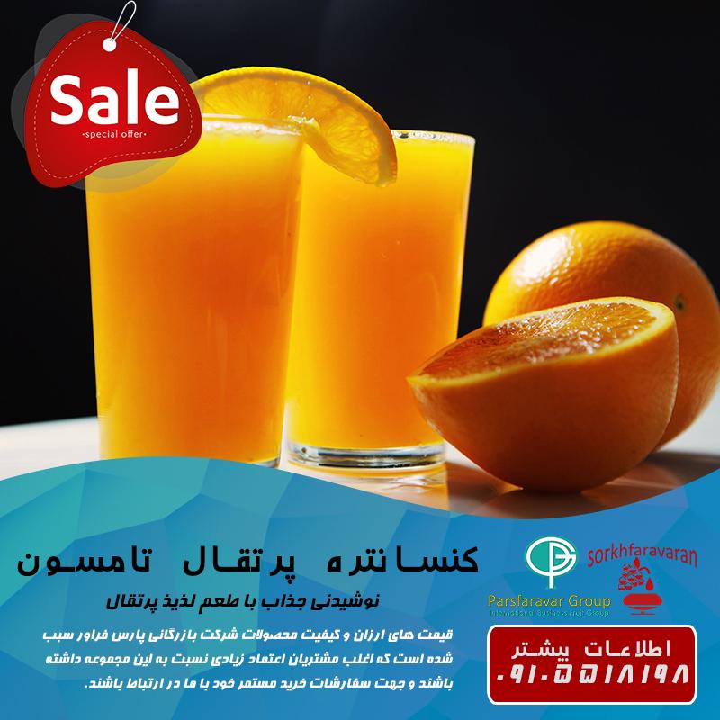 فروش پالپ پرتقال