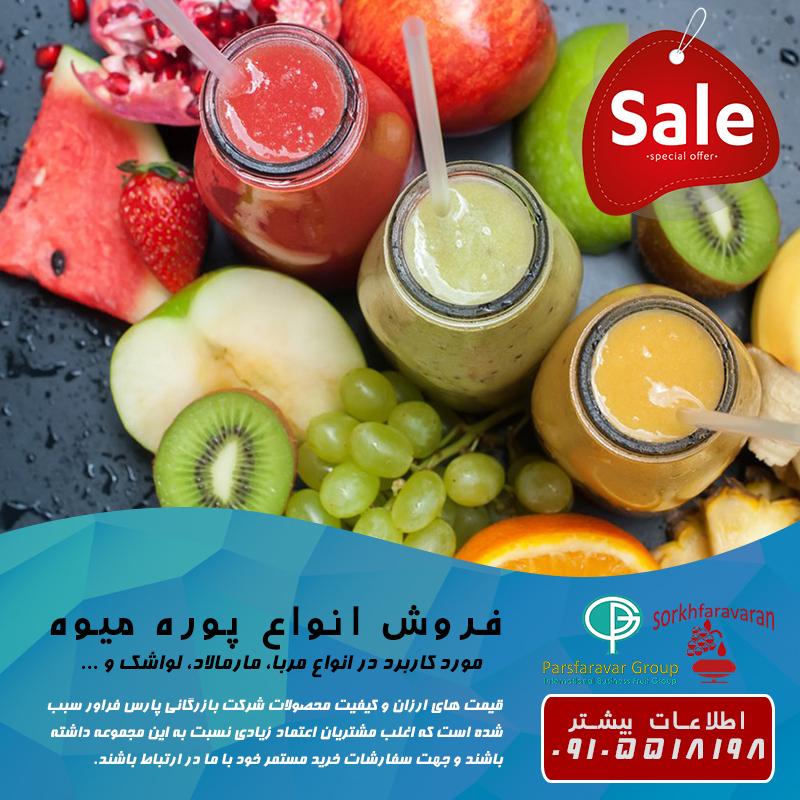 خرید و فروش انواع کنسانتره میوه