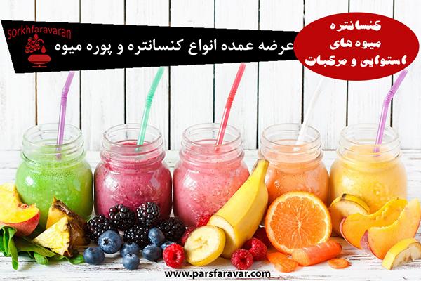 فروش انواع کنسانتره میوه در تهران