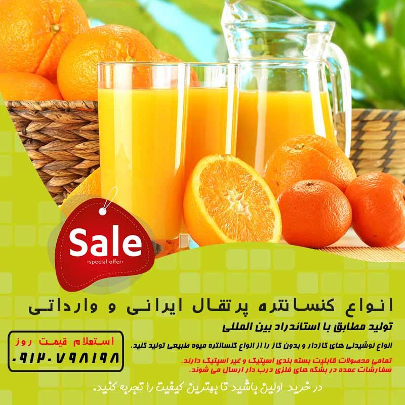 خرید کنسانتره پرتقال