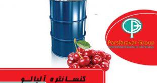 قیمت کنسانتره آلبالو