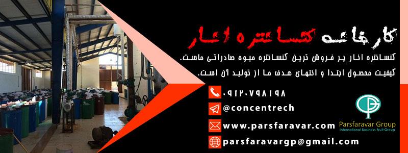 کنسانتره انار شیراز