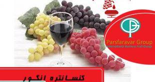 فروش کنسانتره انگور