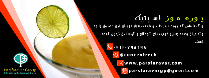 فروش پوره موز