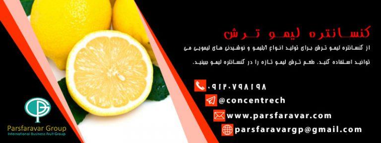 انواع کنسانتره لیمو