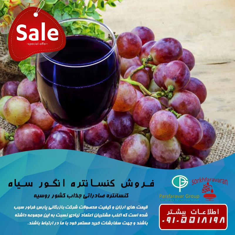 فروش کنسانتره انگور قرمز