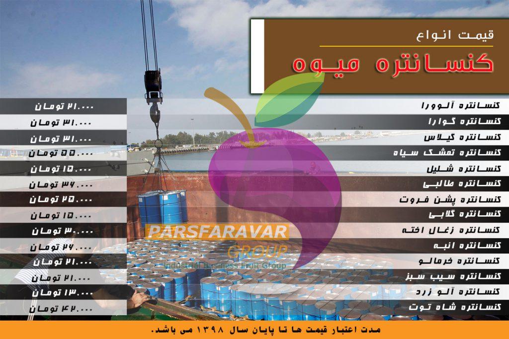 تولید کننده کنسانتره سیب