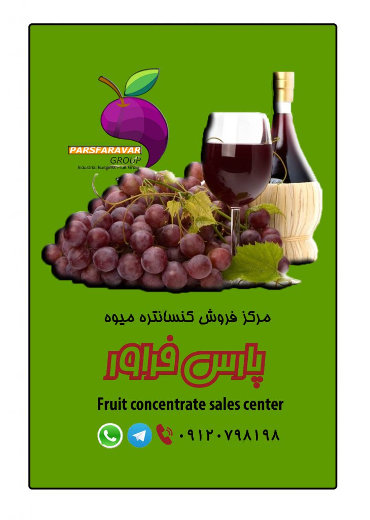 قیمت کنسانتره انگور